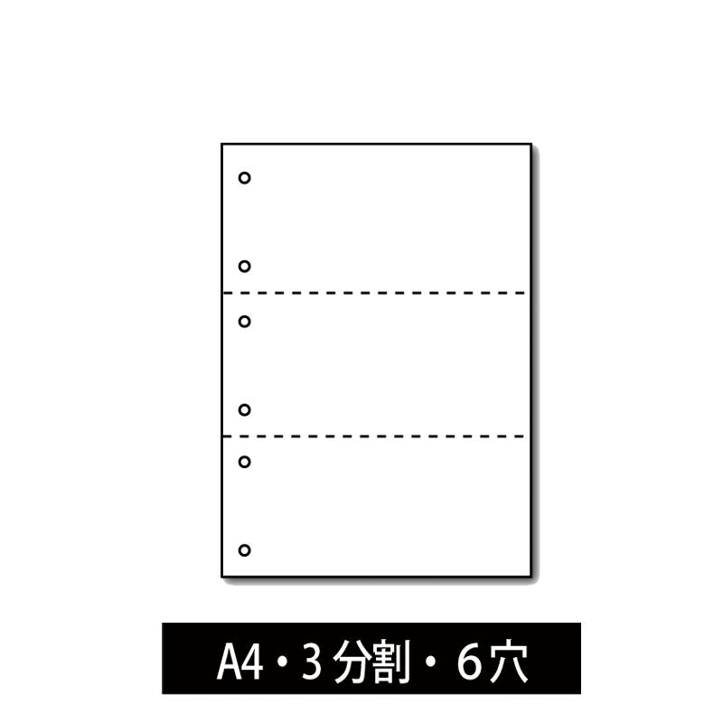 プリンター帳票 3分割 6穴 A4 画像