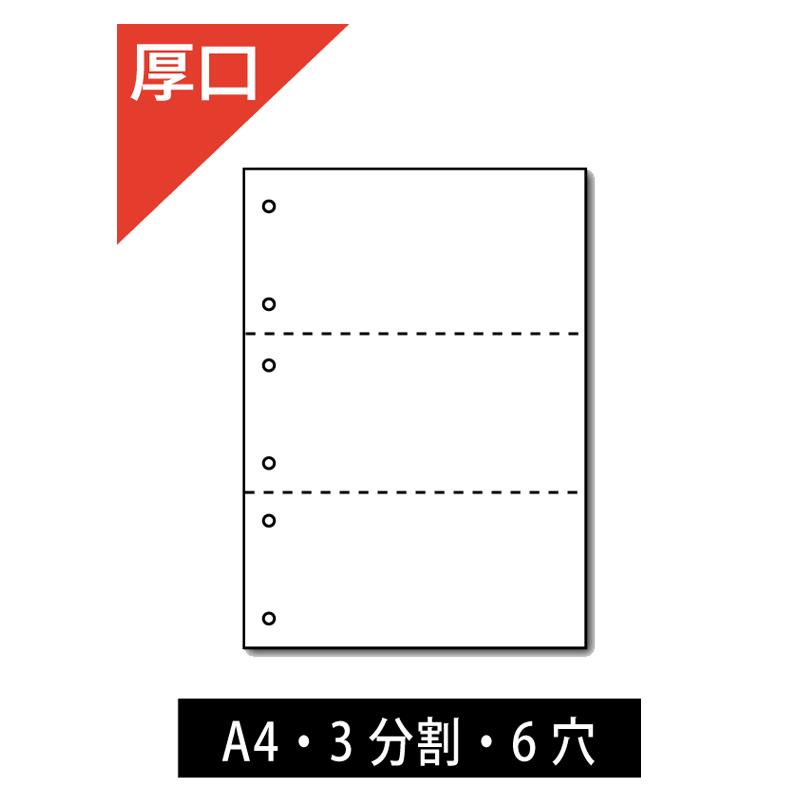 プリンター帳票 3分割 6穴 A4 厚手 画像