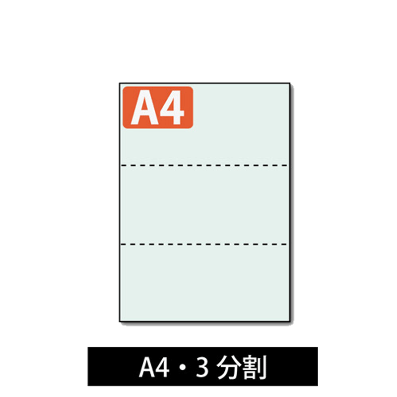 プリンター帳票 3分割 穴なし A4 ライトブルー 画像