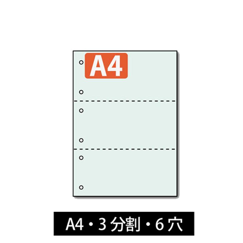 プリンター帳票 3分割 6穴 A4 ライトブルー 画像