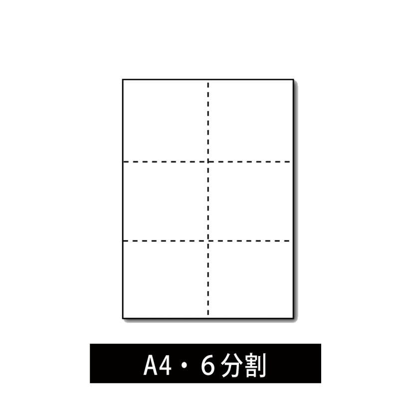 プリンター帳票 6分割 穴なし A4 画像
