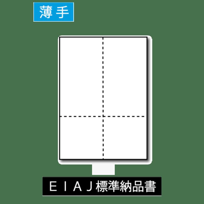 プリンター帳票 EIAJ標準納品書 穴なし A4 薄手 画像