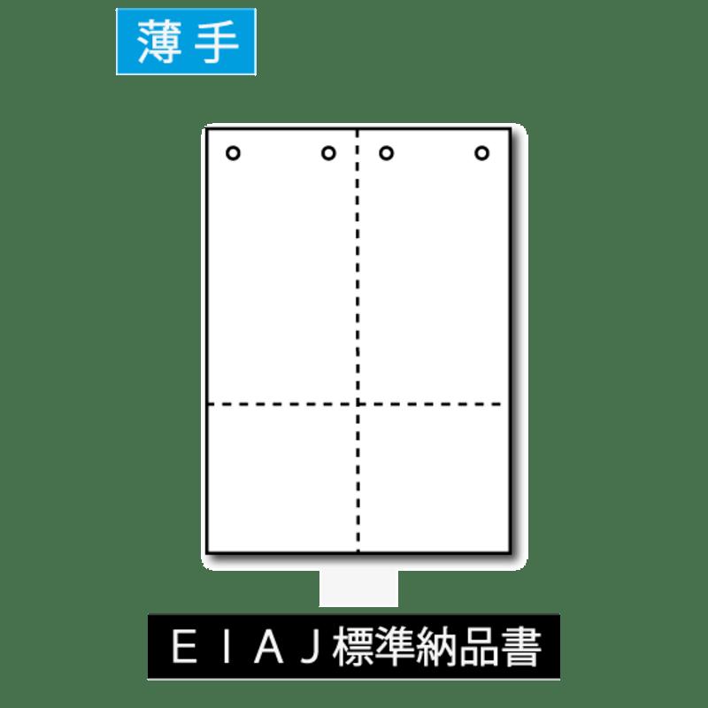 プリンター帳票 EIAJ標準納品書 4穴 A4 薄手 画像