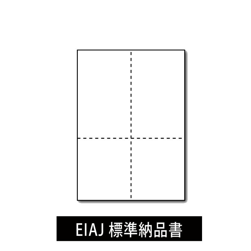 プリンター帳票 EIAJ標準納品書 穴なし A4 画像