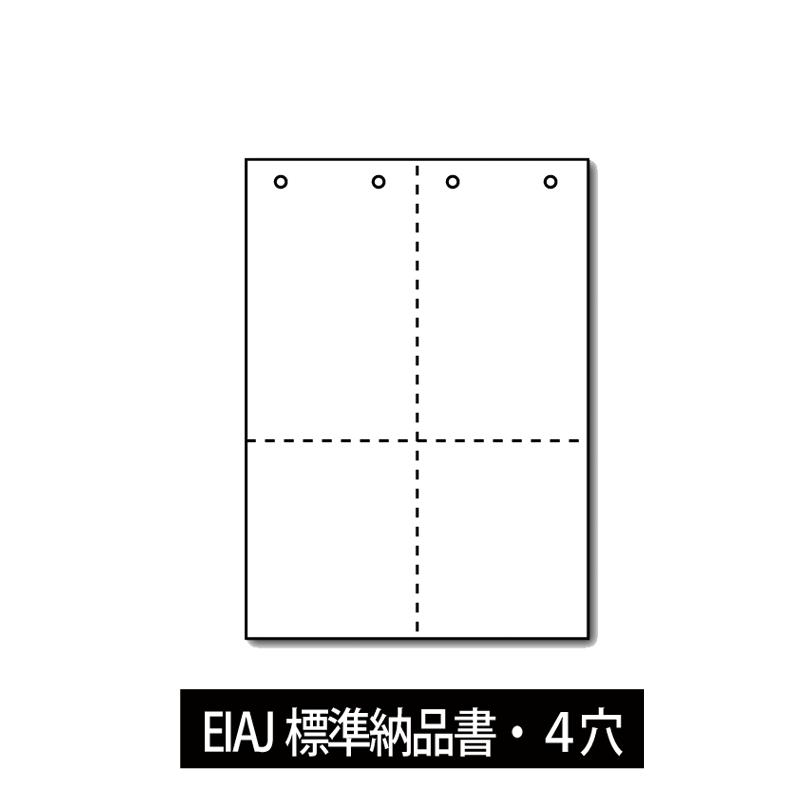 プリンター帳票 EIAJ標準納品書 4穴 A4 画像
