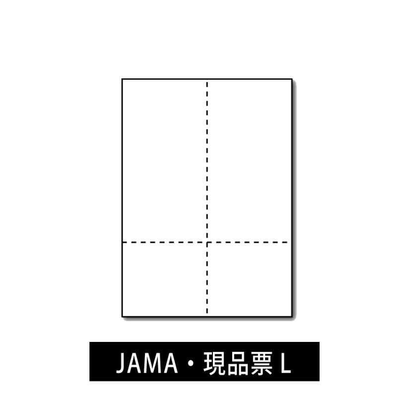 プリンター帳票 JAMA・JAPIA EDI標準帳票 現品票L 穴なし A4 画像