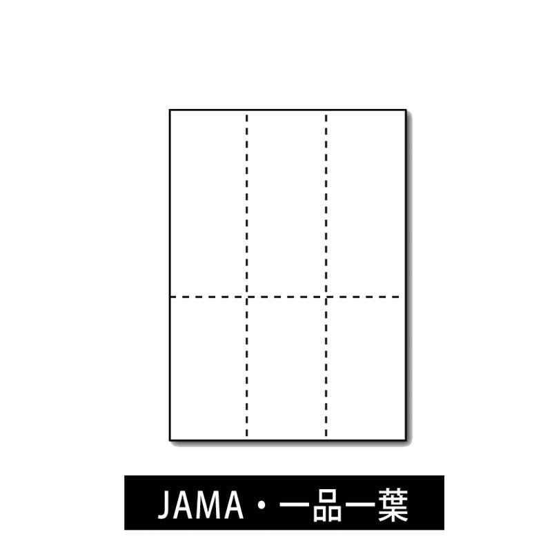 プリンター帳票 JAMA・JAPIA EDI標準帳票 一品一葉 穴なし A4 画像
