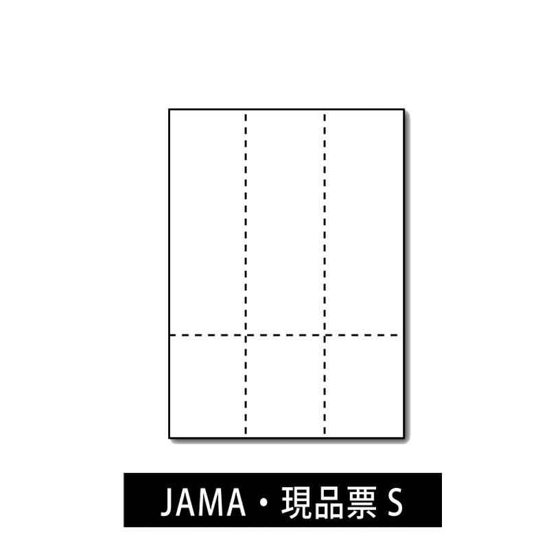 プリンター帳票 JAMA・JAPIA EDI標準帳票 現品票S 穴なし A4 画像