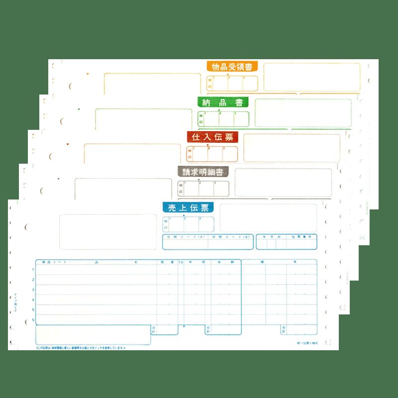 統一伝票 C様式 画像