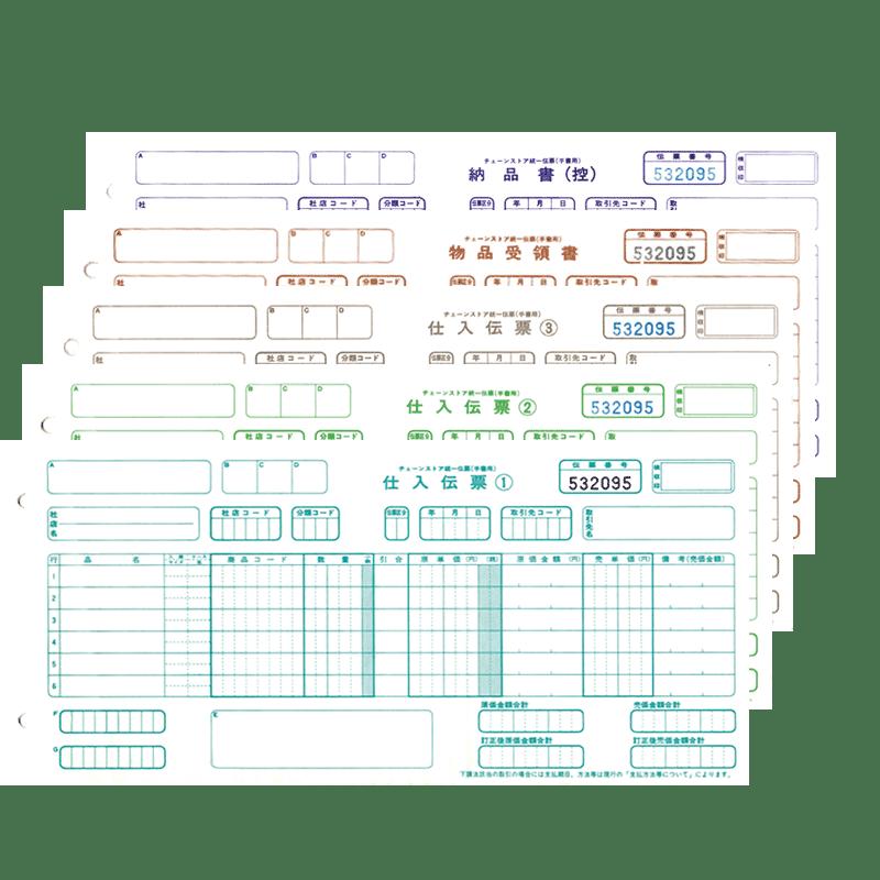 統一伝票 画像