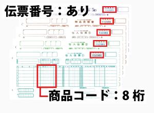 統一伝票 商品コード 8桁