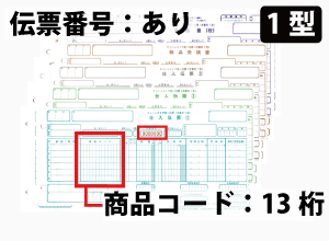 統一伝票 商品コード 13桁