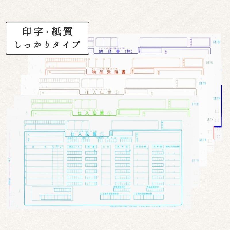 チェーンストア統一伝票 タイプ用 伝票番号なし 印字・紙質しっかりタイプ 画像
