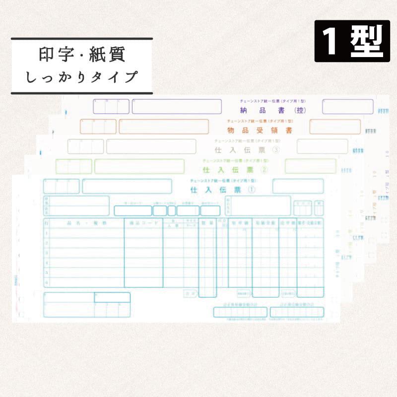 チェーンストア統一伝票 タイプ用1型 伝票番号なし 印字・紙質しっかりタイプ 画像