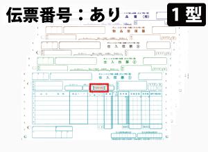 チェーンストア統一伝票 タイプ用 1型 伝票番号あり 画像