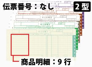 統一伝票 商品明細 9行
