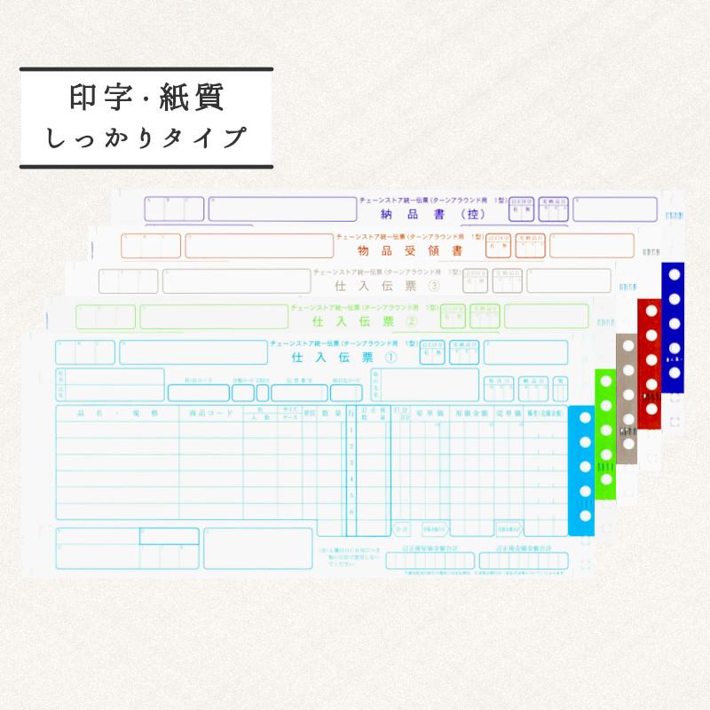 チェーンストア統一伝票 ターンアラウンド1型 印字・紙質しっかりタイプ 画像