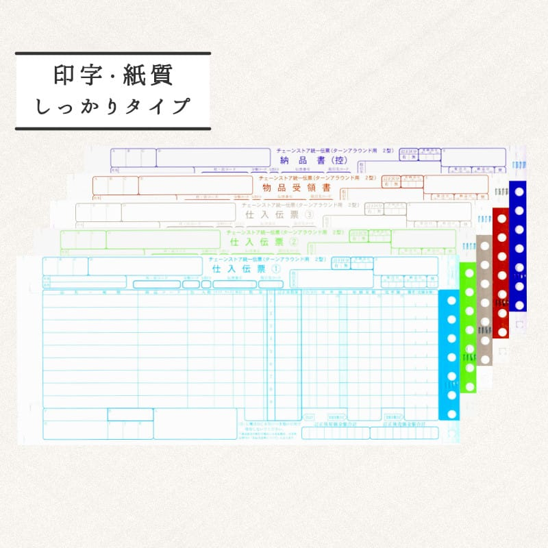 チェーンストア統一伝票 ターンアラウンド2型 印字・紙質しっかりタイプ 画像