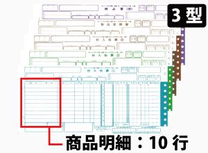 統一伝票 商品明細 10行