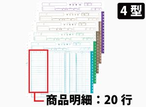 統一伝票 商品明細 20行