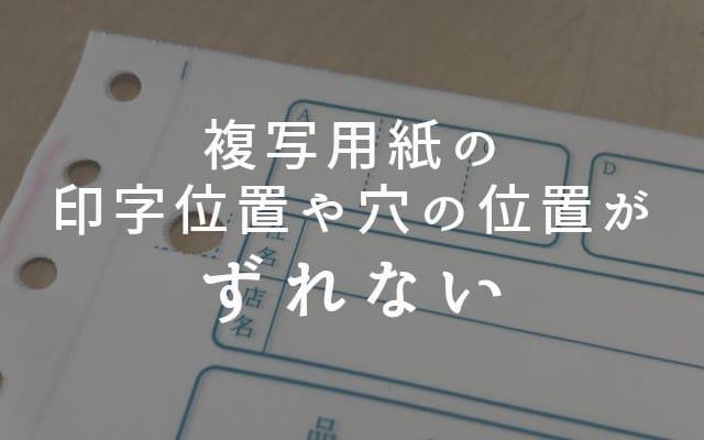 複写用紙の印字位置や穴の位置がずれない