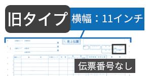 菓子統一伝票 タイプ用 旧タイプ(横幅サイズ 11インチ)