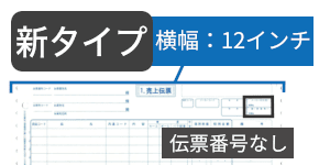 菓子統一伝票 タイプ用 新タイプ(横幅サイズ 12インチ)