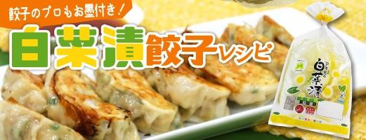 ジューシー!白菜の浅漬けでつくる「白菜漬餃子」レシピ