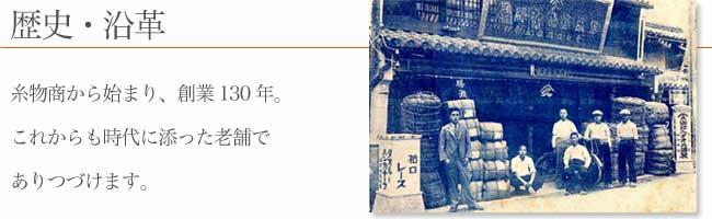 歴史・沿革/糸物商から始まり創業130年