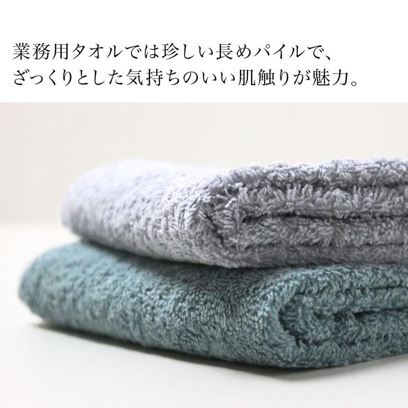 業務用タオルでは珍しい長めパイルでざっくり気持ちいい肌触り