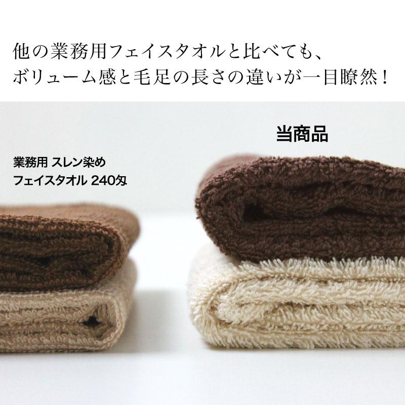 他の業務用タオルと比べても毛足の長さとボリューム感の違いが一目瞭然