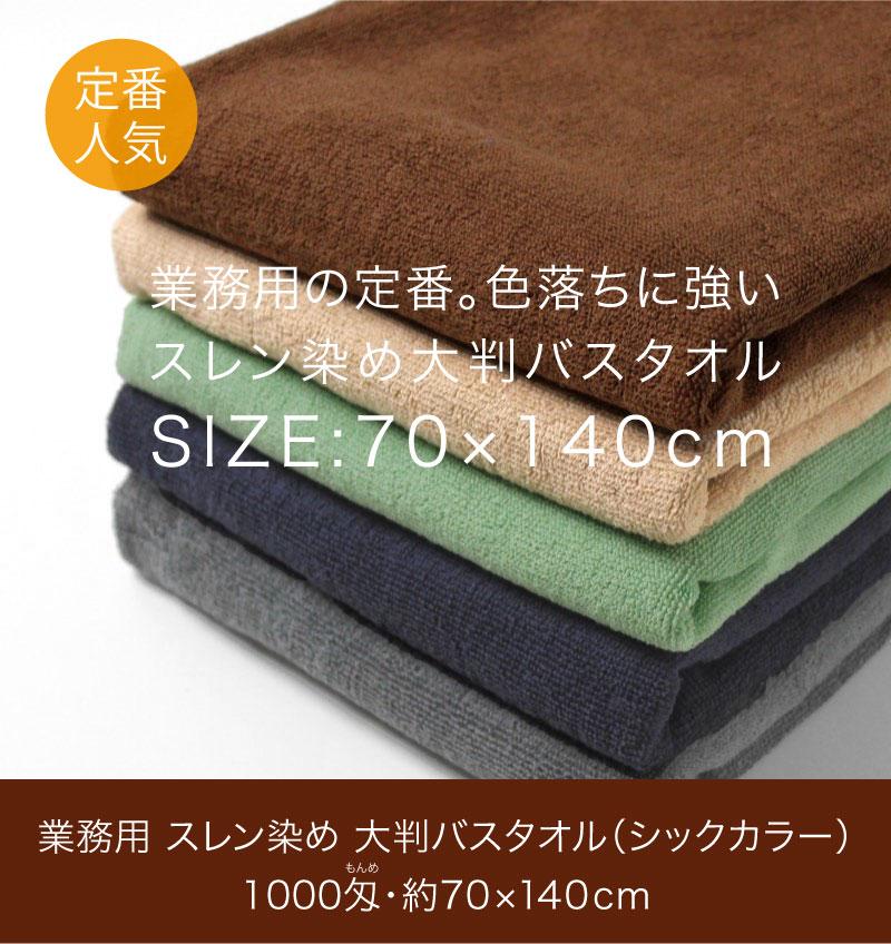 業務用タオルの定番!色落ちに強いスレン染め大判バスタオル size:70×140cm