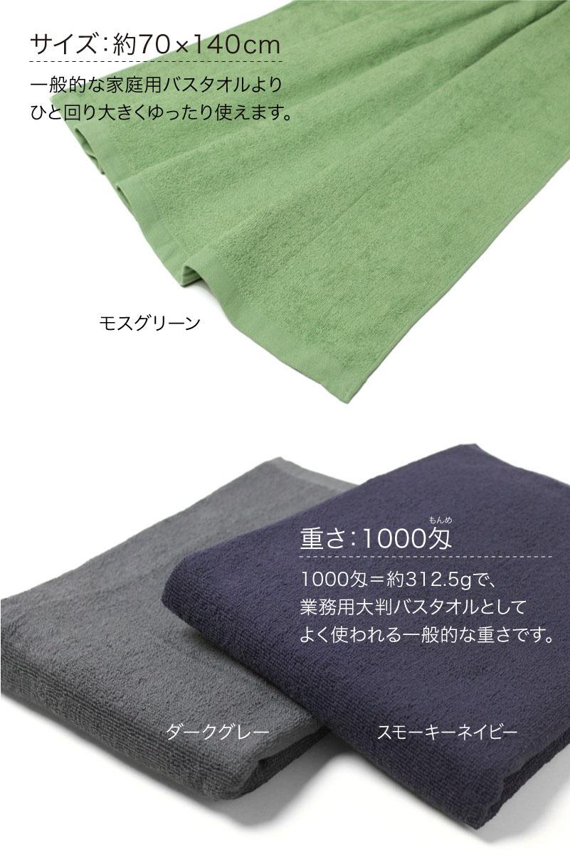 サイズ70×140cm・重さ1000匁
