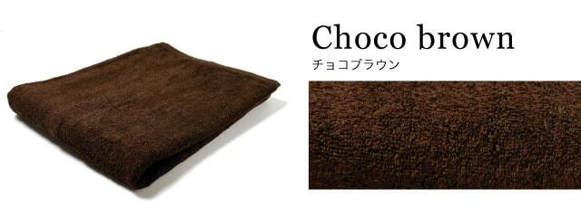 チョコブラウン