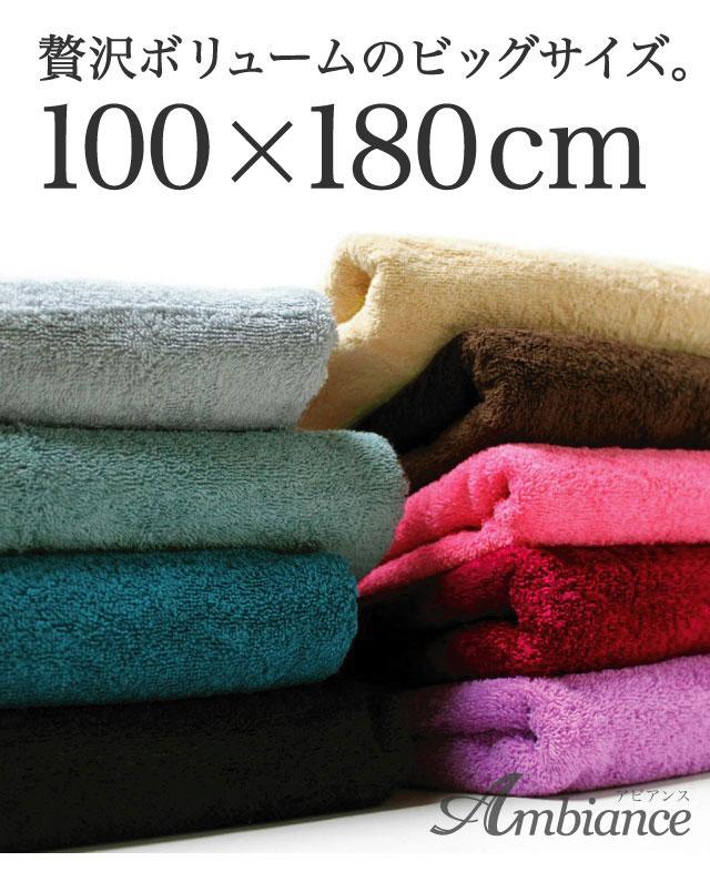 贅沢なボリューム。超大判バスタオル 100×180cm