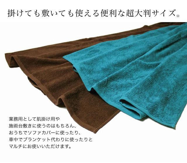 掛けても敷いても使える便利な超大判バスタオル