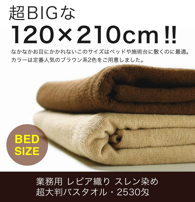 超BIGな120×210cm。業務用 レピア織り スレン染め 超大判バスタオル 2530匁