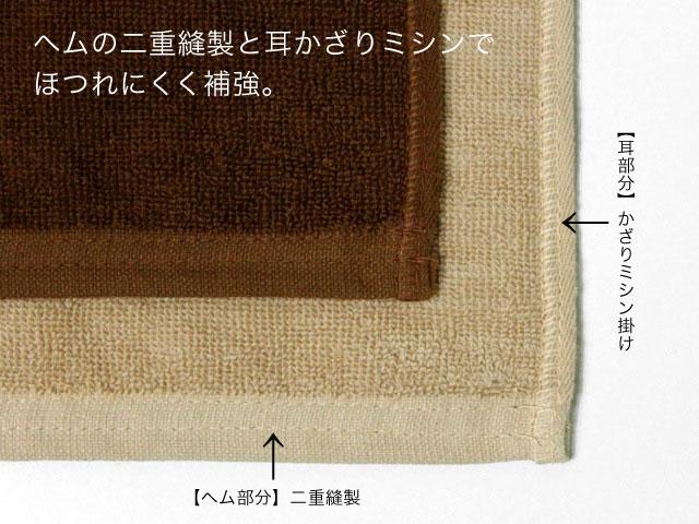 ヘム二重縫製と耳かざりミシン掛けでほつれにくく補強。