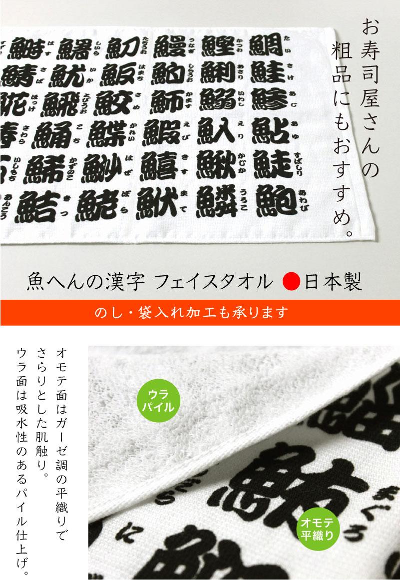 お寿司屋さんの粗品にも。魚へんの漢字フェイスタオル・日本製。のし・袋入れ加工、承ります。