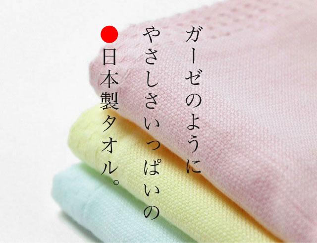 やさしいガーゼ調の日本製タオル