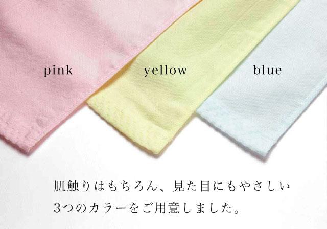 やさしいカラー3色
