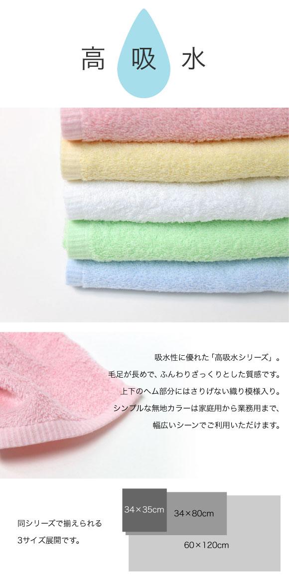 高吸水タオルシリーズ