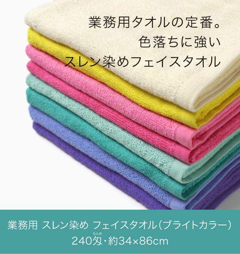 業務用タオルの定番!色落ちに強いスレン染めフェイスタオル