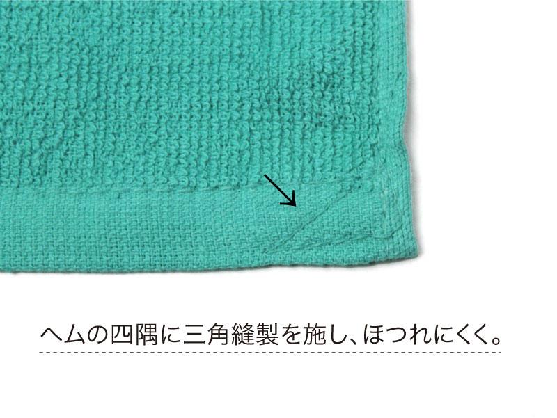 三角縫製でほつれにくいヘム仕様