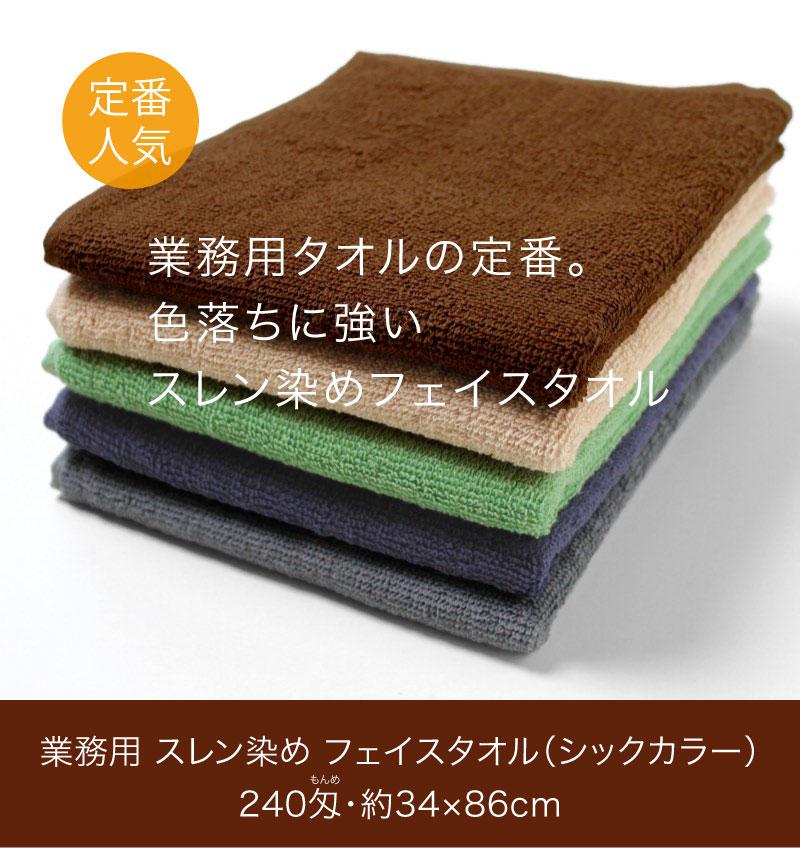 業務用タオルの定番!色落ちに強いスレン染めフェイスタオル・5 chic colors