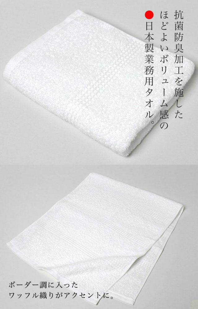 抗菌防臭加工を施した日本製業務用タオル