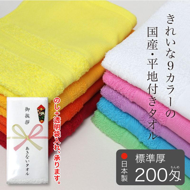 きれいな9カラーの国産・平地付きカラータオル。のし・袋入れ加工、承ります。