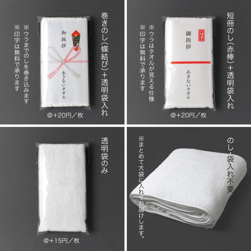 巻きのし(蝶結び)+透明袋入れ、短冊のし(赤棒)+透明袋入れ、透明袋のみ、のし・袋入れ不要