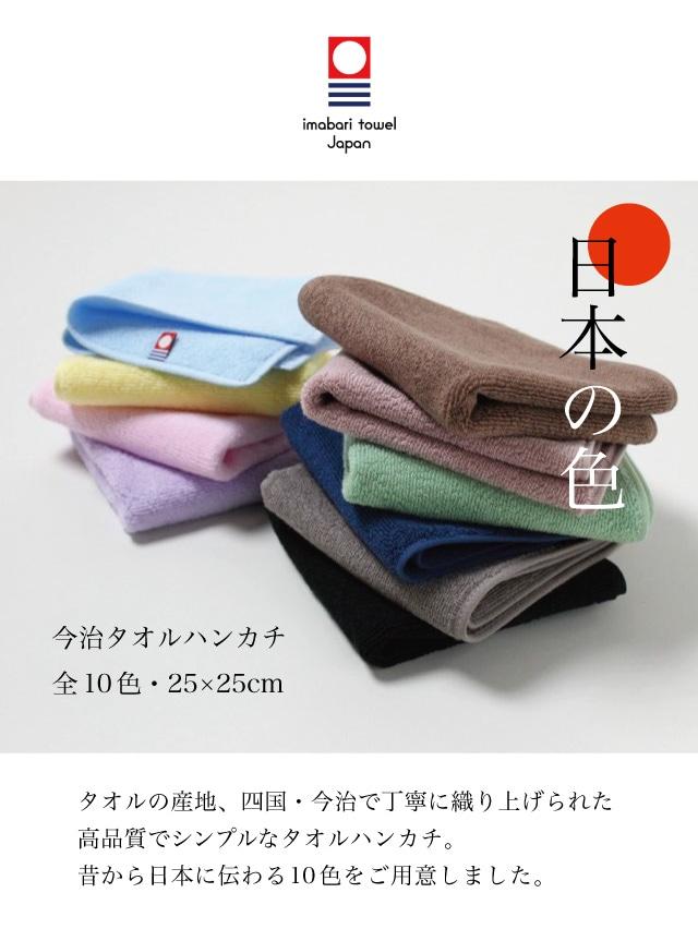 日本の色。今治タオルハンカチ 25×25cm