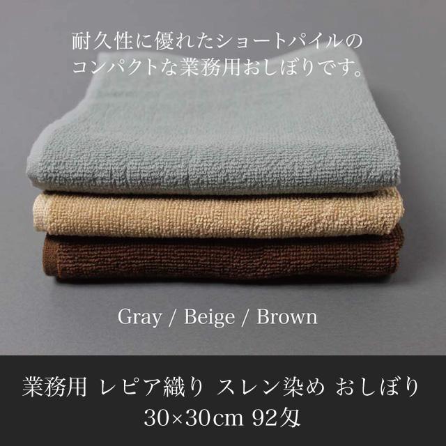 業務用 レピア織り スレン染め おしぼり 92匁 30×30cm